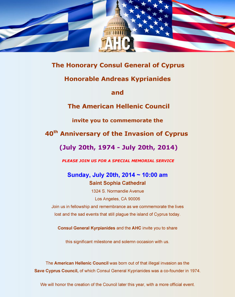 [American Hellenic Council 40th Anniversary Memorial]