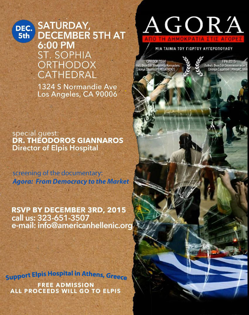 [American Hellenic Council fundraiser for Elpis Hospital]